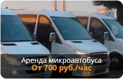 аренда микроавтобуса в казани